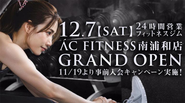 24時間営業の会員制フィットネスジム「AC FITNESS 南浦和店」オープン