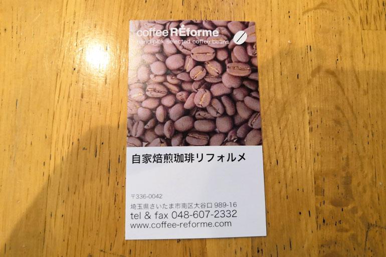 Cafe D⁺(カフェ ディープラス)オリジナルコーヒー
