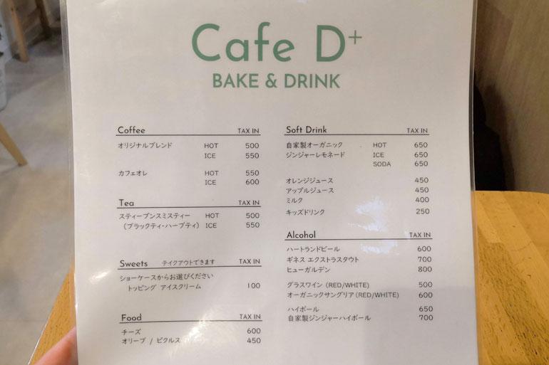 Cafe D⁺(カフェ ディープラス)メニュー