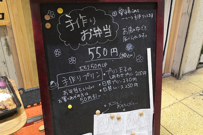 浦和駅西口 手作り居酒屋えそらごと 全て手作りのランチ弁当