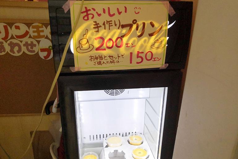 浦和駅西口 手作り居酒屋えそらごと 手作りプリン