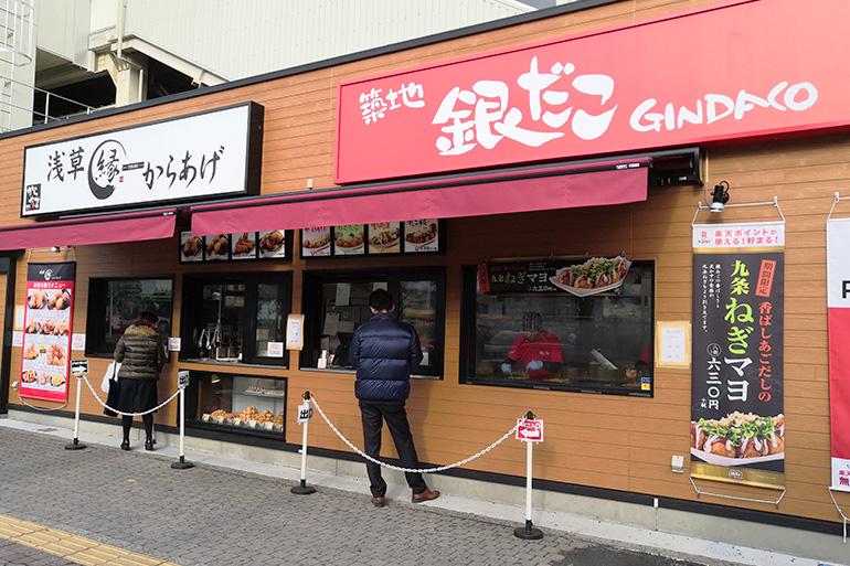 南浦和駅西口「銀だこ・からあげ縁 南浦和店」メニュー、営業時間など