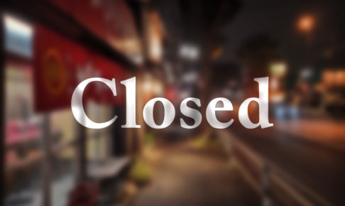 浦和で2020年7月に閉店するお店まとめ