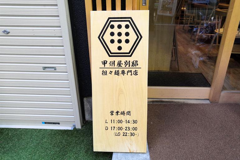 浦和 担々麺専門店 甲州屋別邸 外観