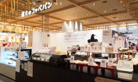 【悲報】「魔女のコッペパン 浦和パルコ店」が2019年12月1日で閉店へ