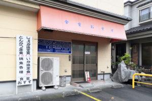 老舗定食屋「食堂おすず」浦和で昔からある安くて美味い人気のお店