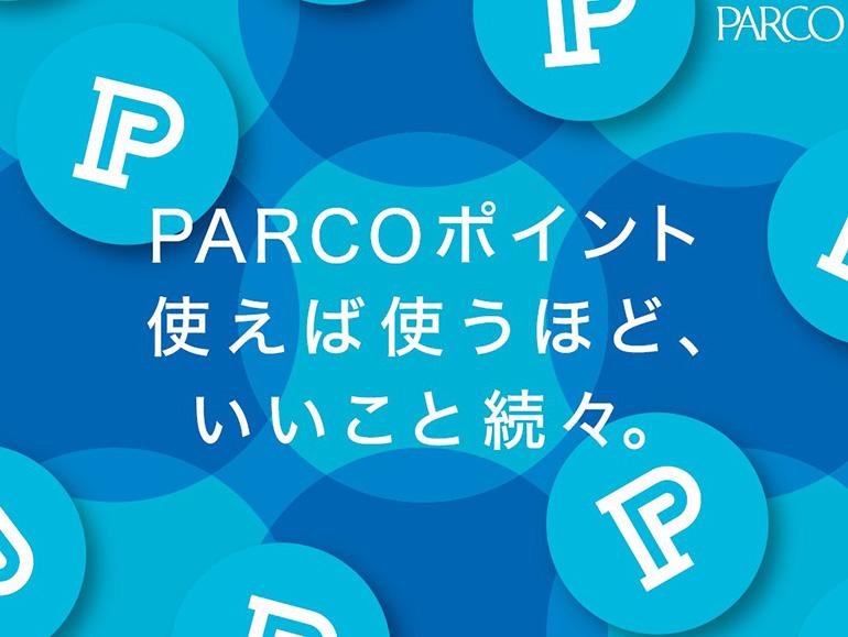 PARCOポイント 通常ポイント+3ポイントキャンペーン