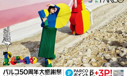 パルコが「50周年大感謝祭」を開催!浦和パルコでも実施