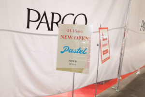 浦和パルコ地下アップルパイのお店が閉店→跡地にパステルが11/15(金)オープン!