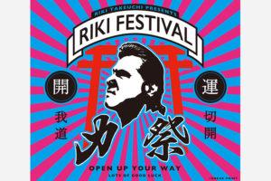 竹内力が伊勢丹浦和店に来る!「力祭(りきまつり)」が12月4日~10日まで開催