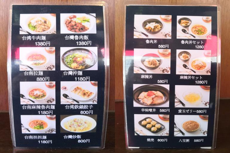 北浦和 台南食堂 メニュー