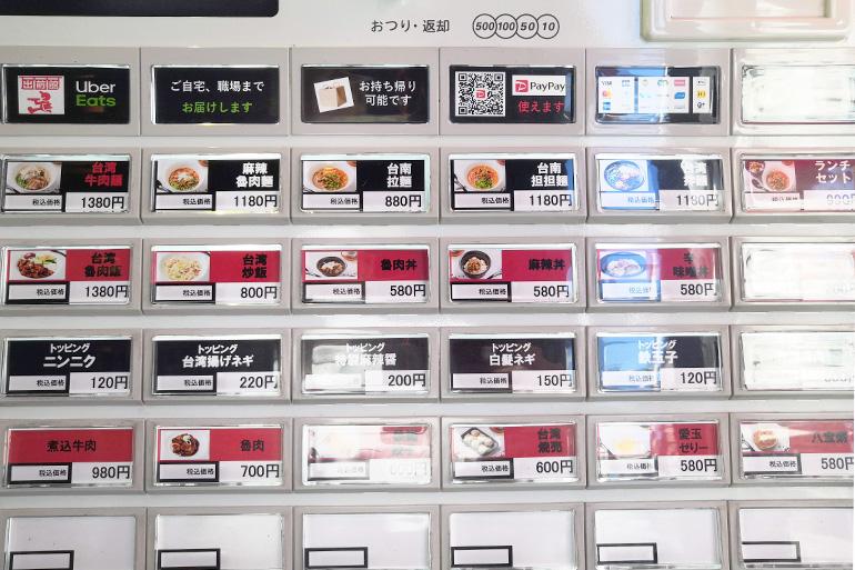 北浦和 台南食堂 券売機