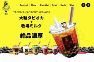 たい焼き屋跡地に「タピオカファクトリー 琥珀 浦和駅西口店」12月オープン
