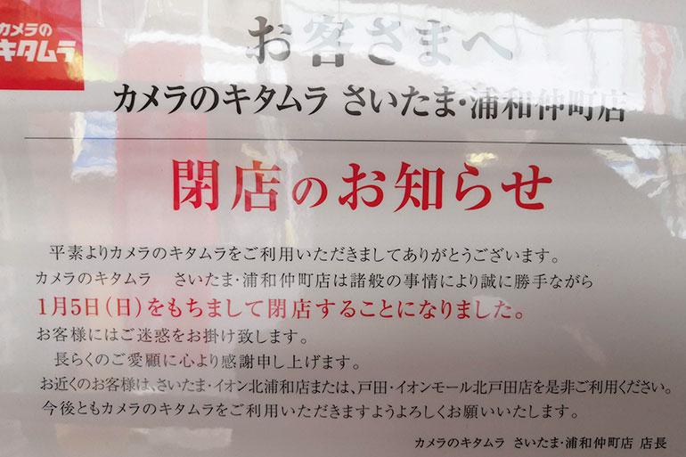 浦和駅西口「カメラのキタムラ 浦和仲町店」2020年1月5日で閉店へ