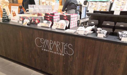 魔女のコッペパン跡に「コンパーテス 浦和パルコ店」オープン!LA発の高級チョコレート店