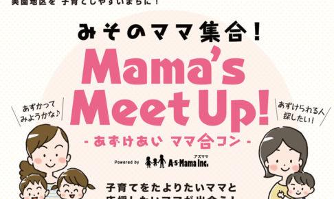 みそのママ集合!「Mama's Meet Up」~あずけあいママ合コン~