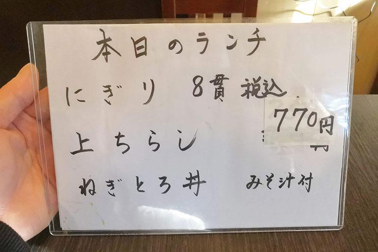 鮨ダイニング中野 ランチメニュー