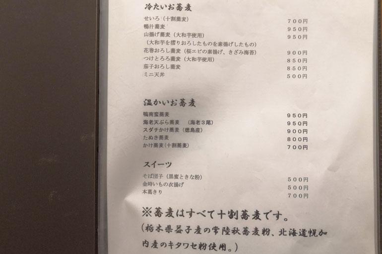 手打ち蕎麦 文平メニュー