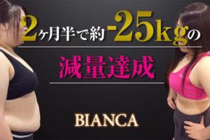 浦和駅徒歩2分のパーソナルジム「BIANCA」なら無理せず2カ月半で-25kgできちゃう⁈