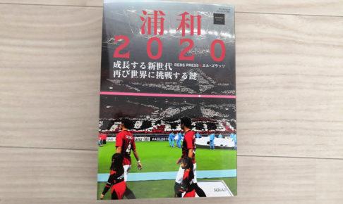 この先、浦和はどこに向かうのか『浦和2020〜成長する新世代 再び世界に挑戦する鍵〜』