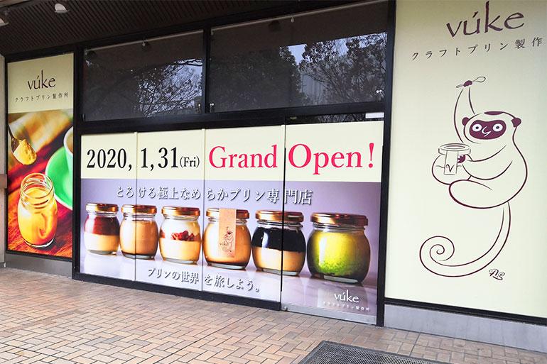 プリン専門店「vuke 浦和コルソ店」がリンツの隣に2020年1月31日オープン!