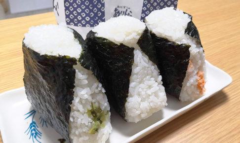 札幌のおにぎり専門店「ありんこ 浦和店」味やメニュー、なんで浦和に出店したの?