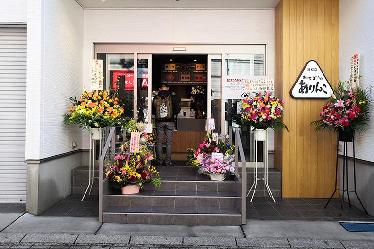 おにぎりのありんこ 浦和店 外観