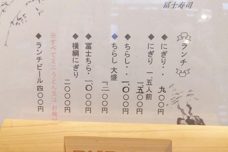 冨士寿司 ランチメニュー