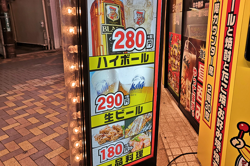 激安ハイボール酒場!「ジャンボ酒場 北浦和駅前店」が2月22日オープン
