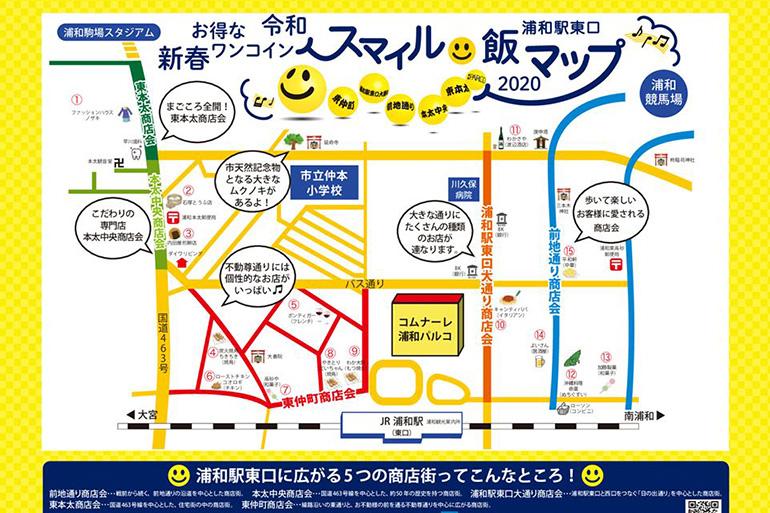 浦和駅東口のグルメを楽しもう「新春ワンコインスマイル飯フェスタ2020」開催