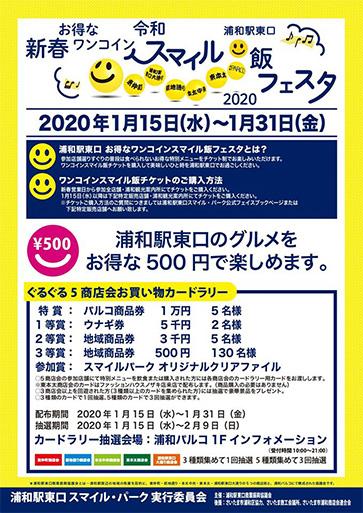 ワンコインスマイル飯フェスタ2020詳細