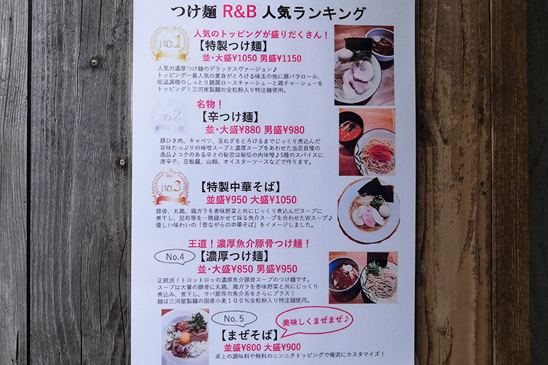 つけ麺R&B