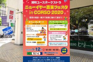 浦和コルソで「ニューイヤー音楽フェスタ in CORSO 2020」1/12開催!