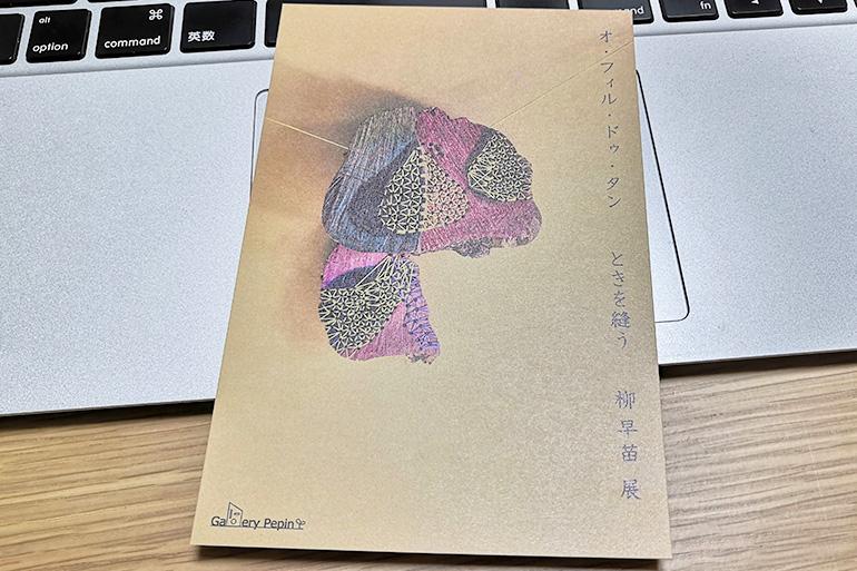 オ・フィル・ドゥ・タン ときを縫う 柳早苗展