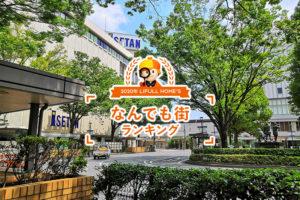 LIFULL「2020年なんでも街ランキング」で浦和が複数項目で上位を獲得!