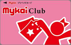 自社専用の電子マネー「mykai Clubカード(マイカイ クラブカード)」