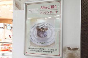 浦和駅ナカ「Monthly Sweets」2020年3月はモンブランのお店アンジェリーナ