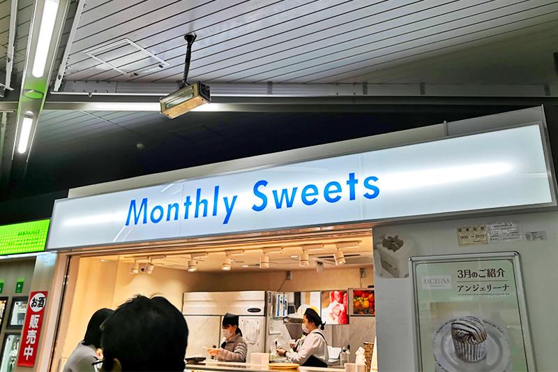 浦和駅ナカ Monthly Sweets