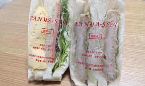 食パンとサンドイッチの店「PANYA-SAN」の新店がオープン!武蔵野書店跡地に