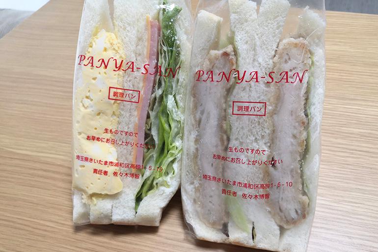PANYA-SANのサンドイッチを食べてみた!