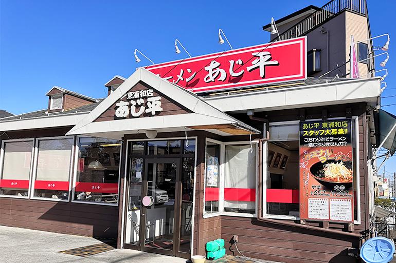 昔から続く東浦和で人気のお店「あじ平」