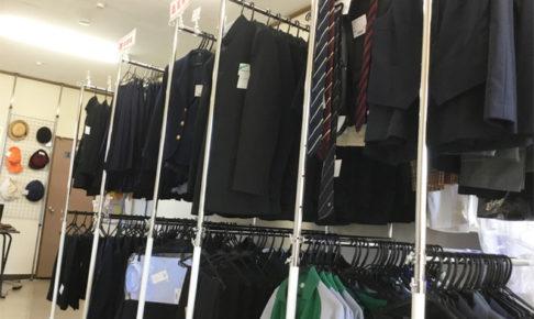 学生服のリユース販売・買取「さくらや 東浦和店」2月24日オープン