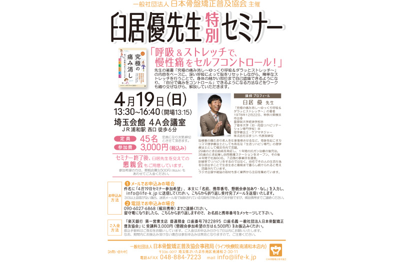 セミナー「呼吸&ストレッチで、慢性痛をセルフコントロール!」埼玉会館で4/19開催