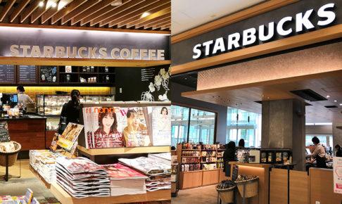 【比較】浦和駅近くにある2つのスタバそれぞれの特徴など色々比べてみる