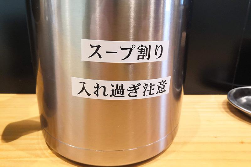 西浦和TANGO スープ割りポット