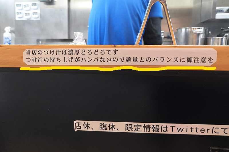西浦和TANGO どろどろスープ注意書き