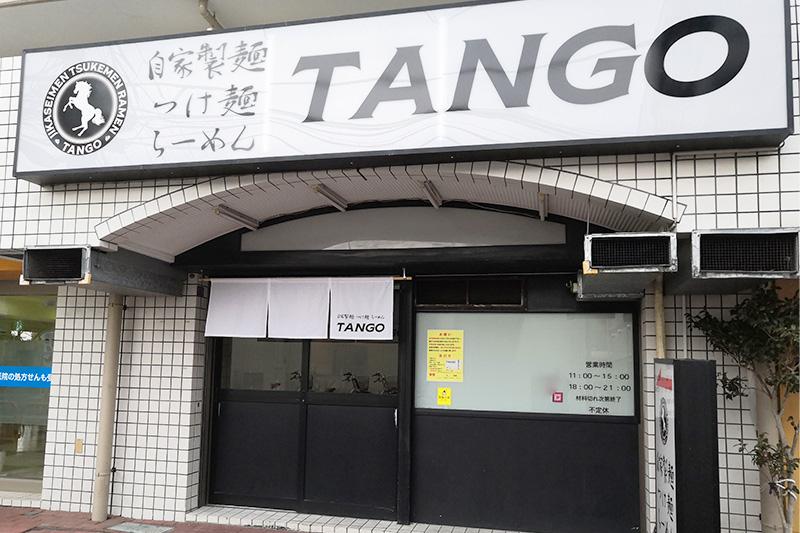西浦和TANGO