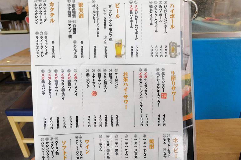 魚盛 浦和店 お酒メニュー