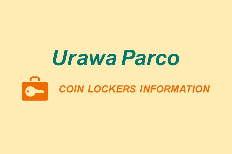 浦和パルコにあるコインロッカー情報