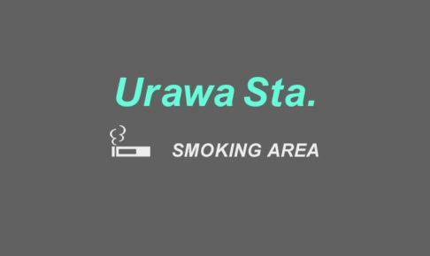浦和駅周辺にある喫煙所のご案内
